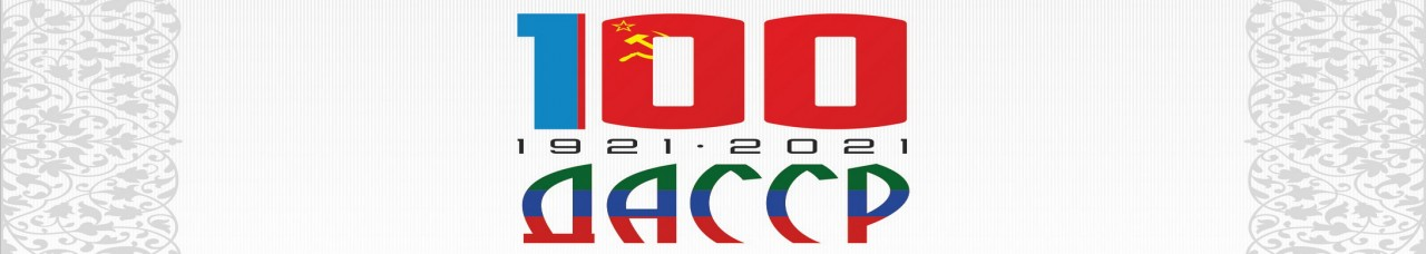 ДАССР_100_лет_знак2.jpg